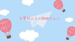 気球と紙飛行機