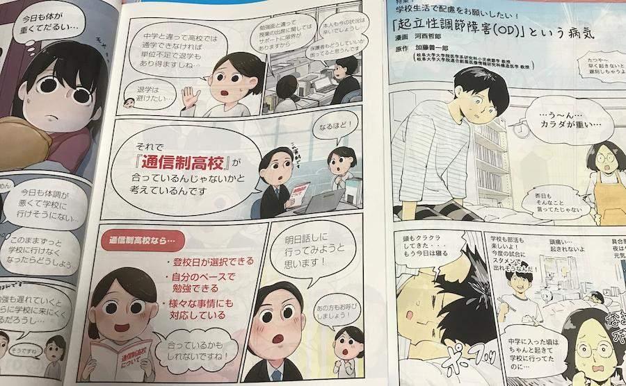 起立性調節障害の漫画